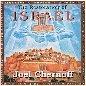 The Restoration Of Israel (CD) (Joel Chernoff)